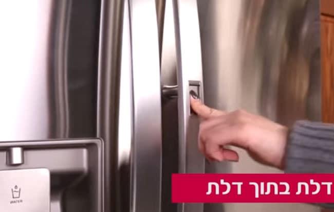מקרר 4 דלתות - DOOR IN DOOR
